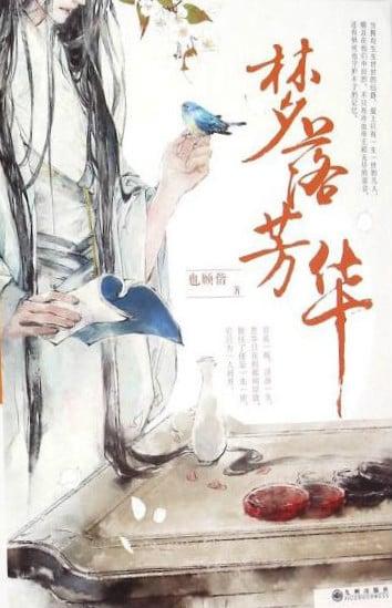 Falling Dreams of Fang Hua