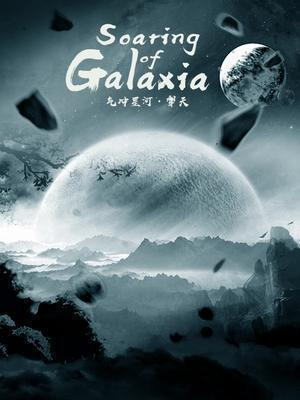 Soaring of Galaxia
