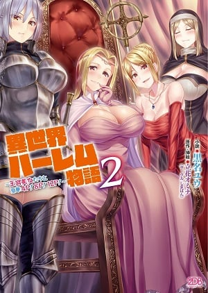 Tales of Harem: A Foursome! Fivesome! Sixsome! With Fantasy Girls!